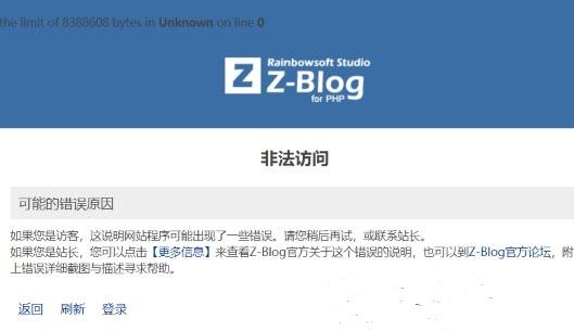 """zblog安装插件zblog主题出现空白或""""非法访问""""或zblog安装主题闪一下就没有了的解决方法"""