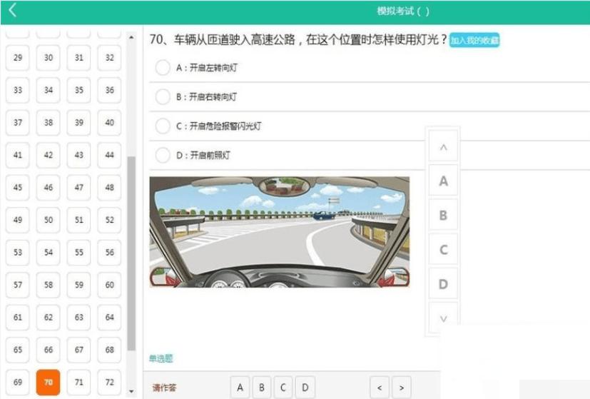 源码分享:驾考在线答题系统网站源码,适应PC和手机插图1
