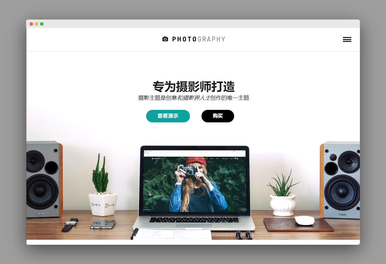 WordPress Photography v6.4.1主题 响应式网站拍摄相册图片模版