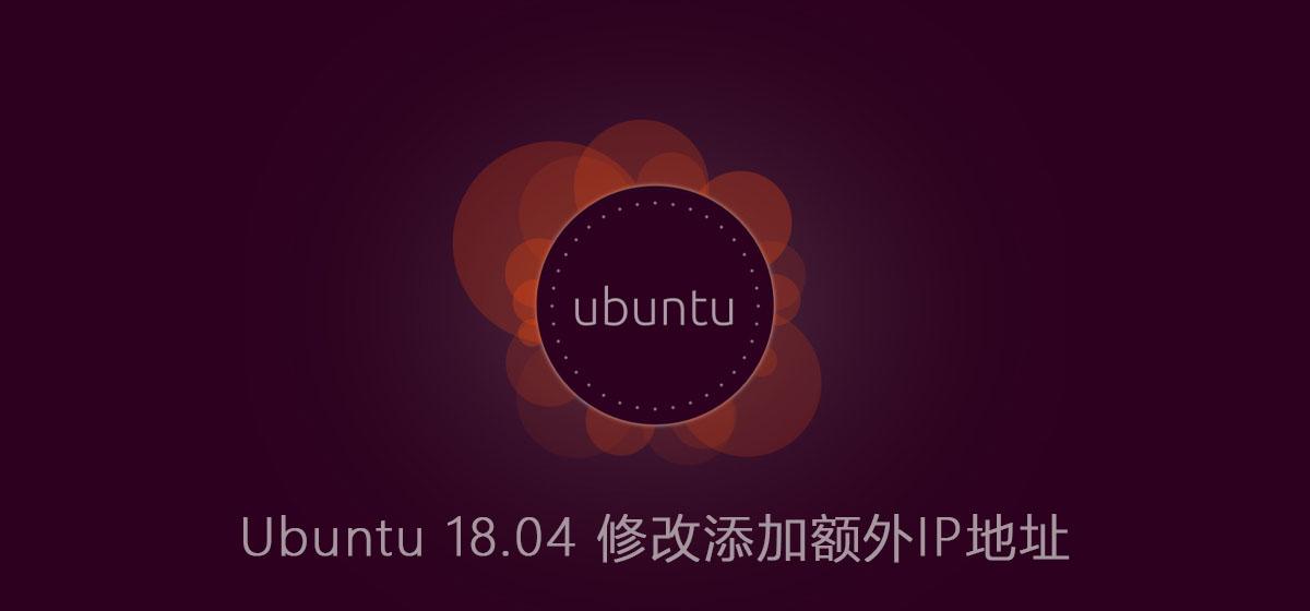 Ubuntu 18.04 修改和添加额外IP地址