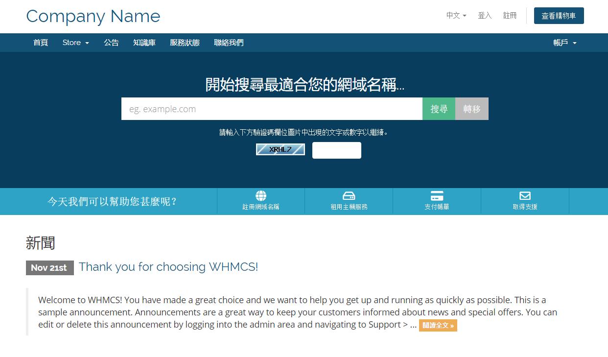 WHMCS v7.6.1 开心版下载及安装教程 | 基于宝塔面板