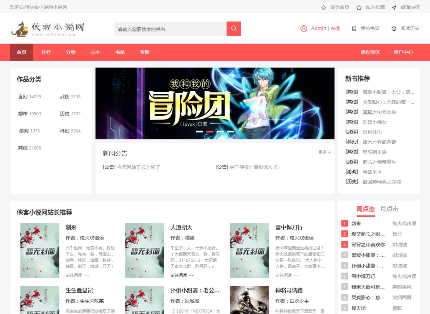 PTCMSv4.3.0全小说网站源码插图1