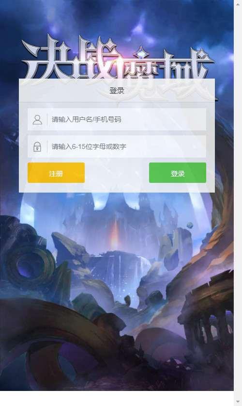三網H5遊戲【決戰魔域H5】新整理一鍵既玩服務端+GM授權後台+架設教程插圖5