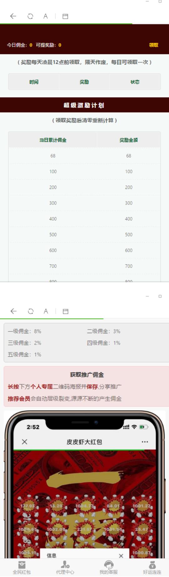 【亲测源码】最新蓝色红包雨/带完整搭建教程/支付已对接+完整视频搭建教程插图3