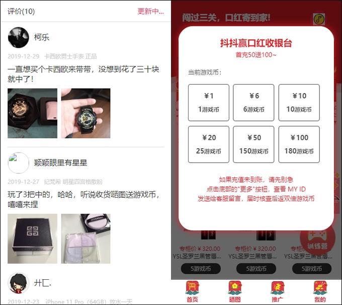 最新口红机游戏营销系统H5在线游戏源码无需公众号小程序+搭建教程+虚拟评论+个人支付插图1