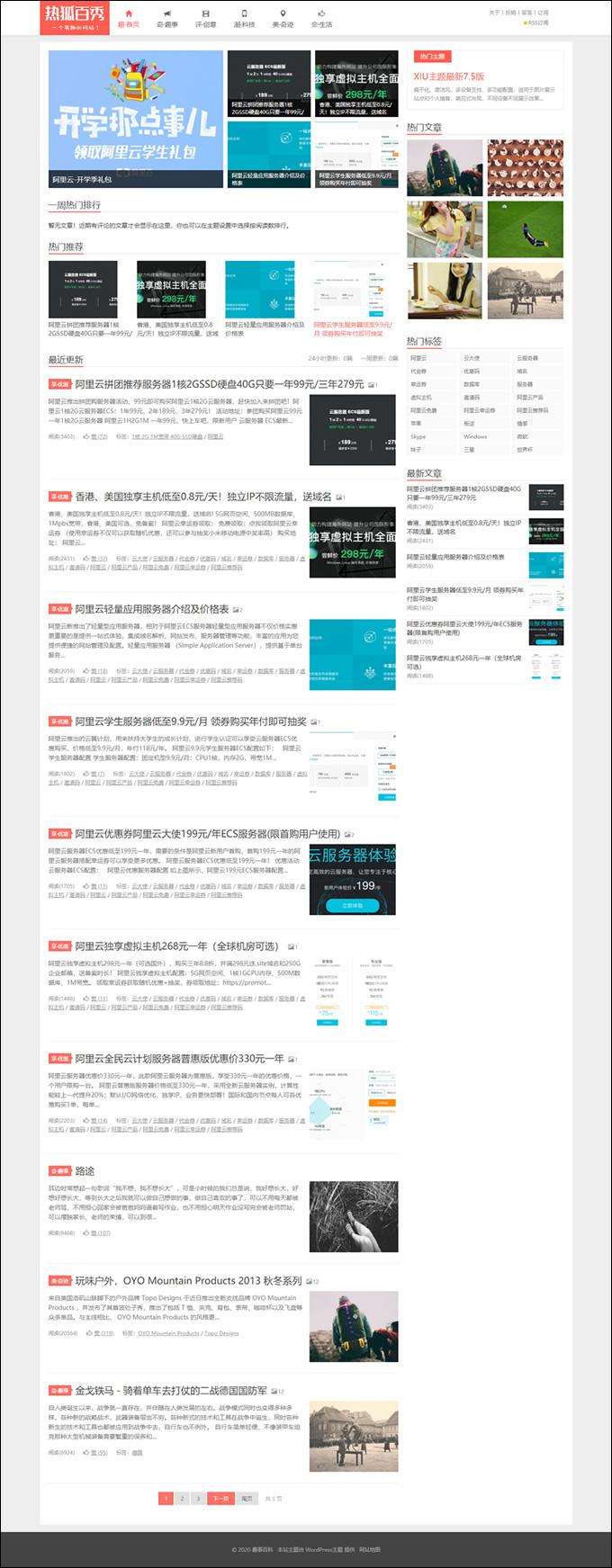 阿里百秀XIU_v7.7模板wordpress经典模板适合各类自媒体各类新闻资讯文章类网站自适应插图1