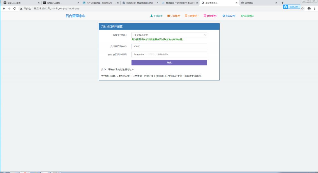 彩虹发卡网最新可用发卡网源码插图9